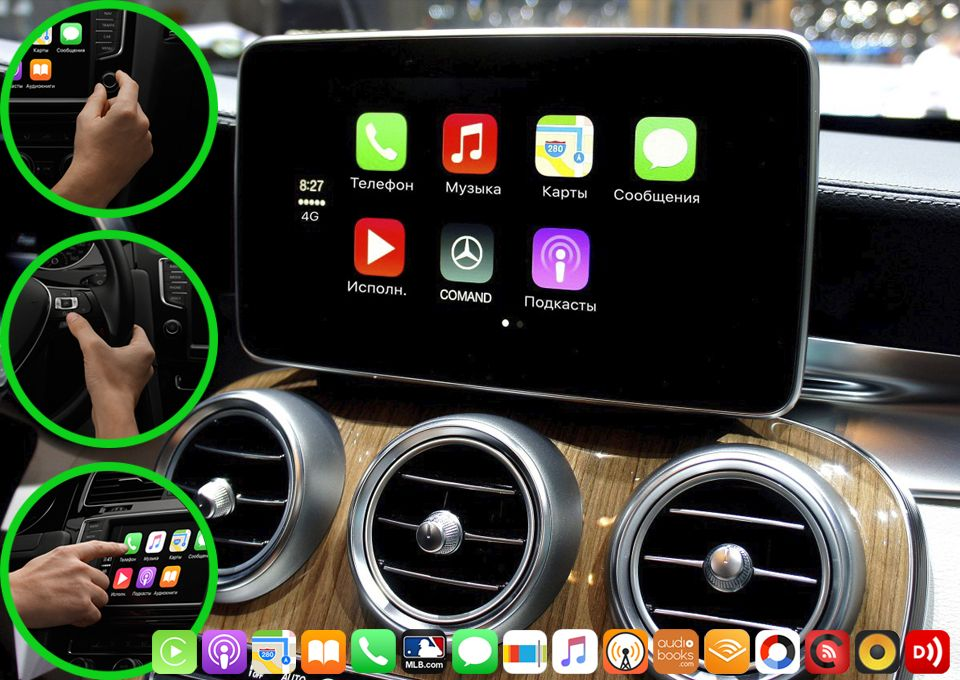 Активация опции CarPlay